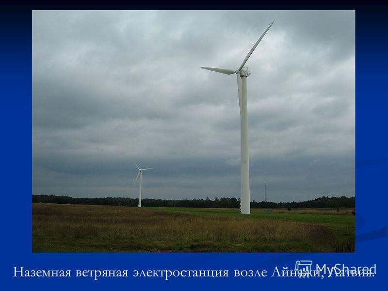 Наземная ветряная электростанция возле Айнажи, Латвия.