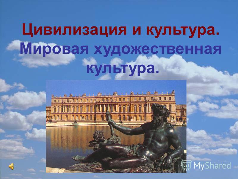 Цивилизация и культура. Мировая художественная культура.