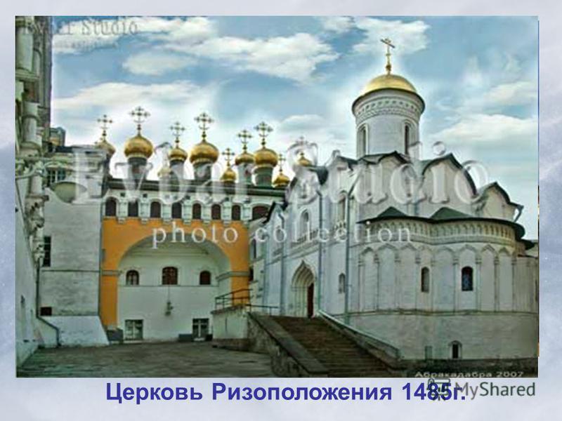 Церковь Ризоположения 1485 г.