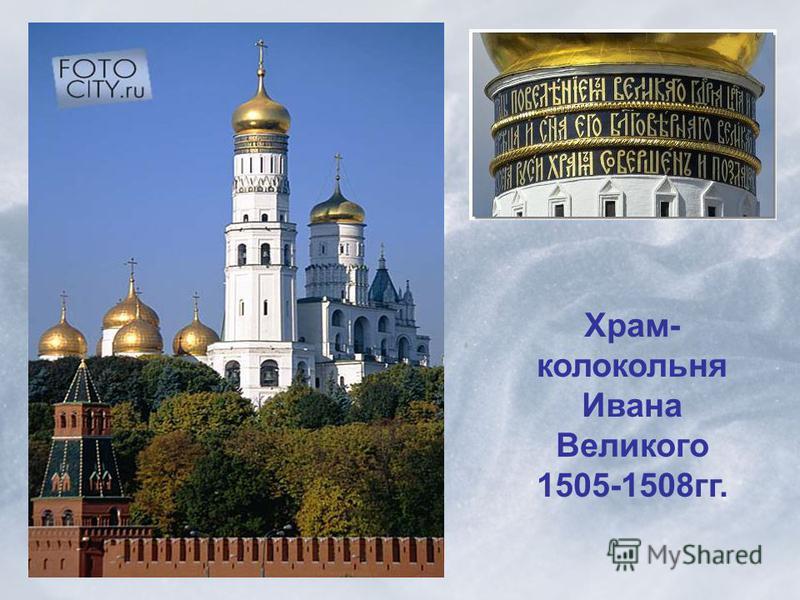 Храм- колокольня Ивана Великого 1505-1508 гг.