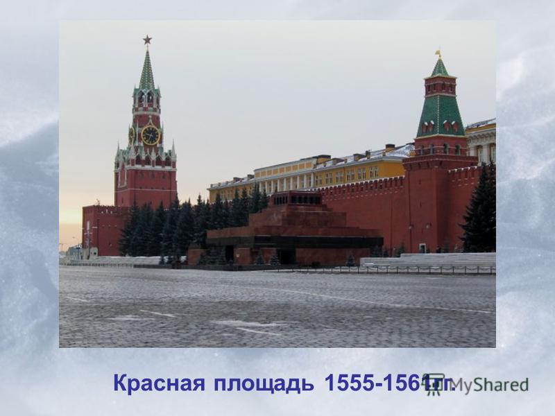 Красная площадь 1555-1561 гг.