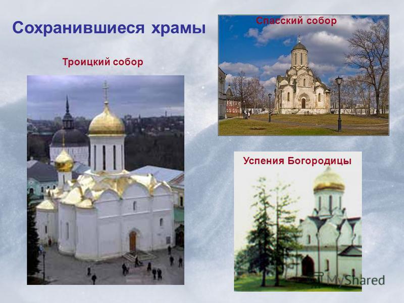 Сохранившиеся храмы Успения Богородицы Спасский собор Троицкий собор
