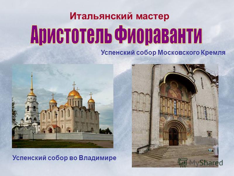 Итальянский мастер Успенский собор во Владимире Успенский собор Московского Кремля
