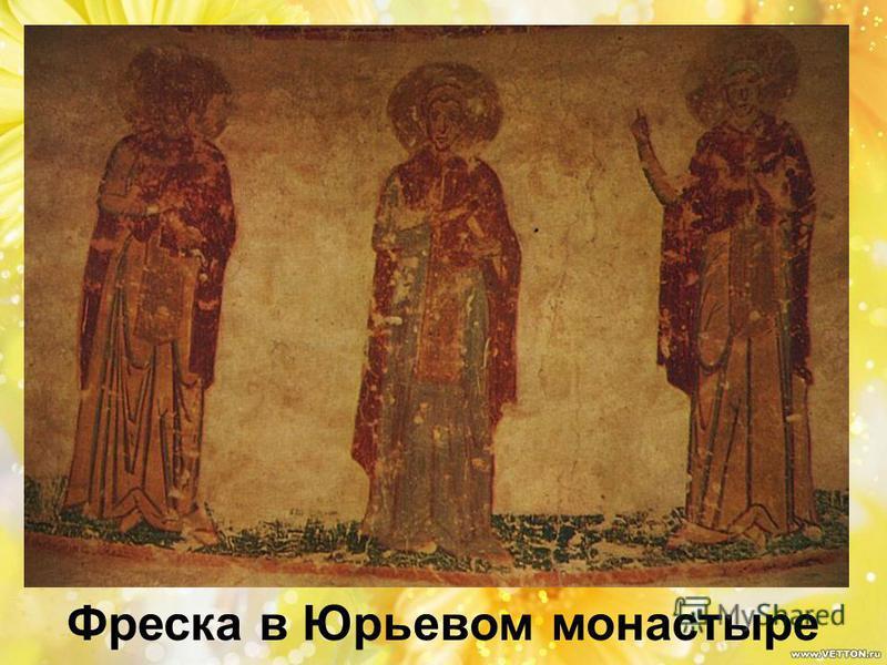 Фреска в Юрьевом монастыре