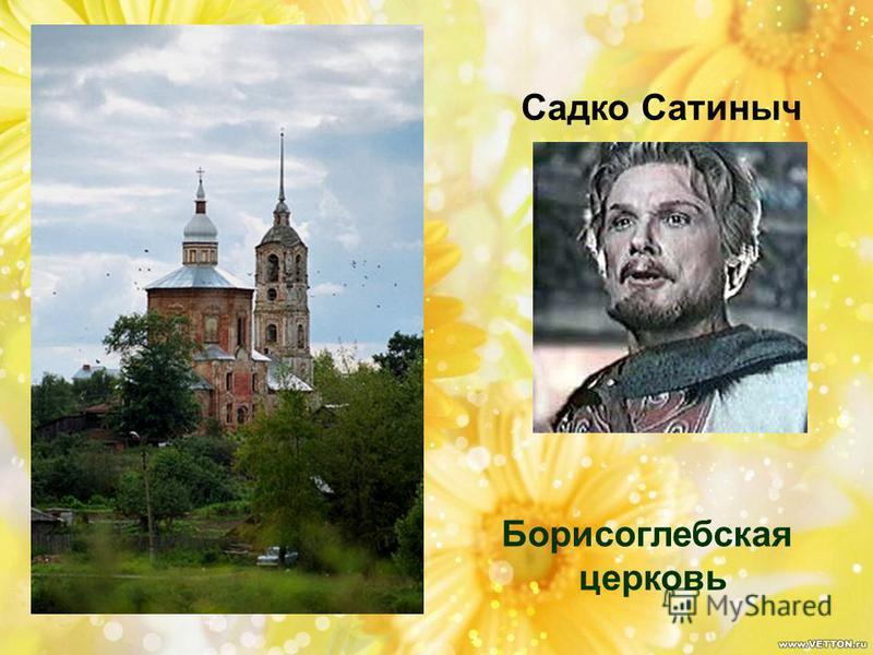 Борисоглебская церковь Садко Сатиныч