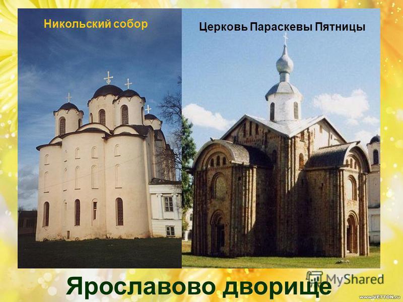 Ярославово дворище Никольский собор Церковь Параскевы Пятницы