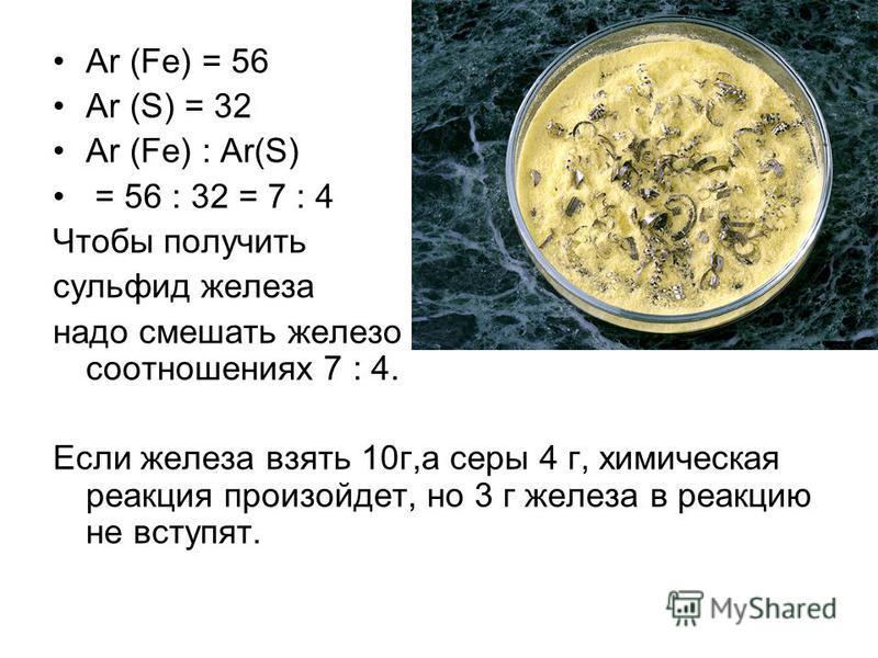 Ar (Fe) = 56 Ar (S) = 32 Ar (Fe) : Ar(S) = 56 : 32 = 7 : 4 Чтобы получить сульфид железа надо смешать железо и серу в массовых соотношениях 7 : 4. Если железа взять 10 г,а серы 4 г, химическая реакция произойдет, но 3 г железа в реакцию не вступят.