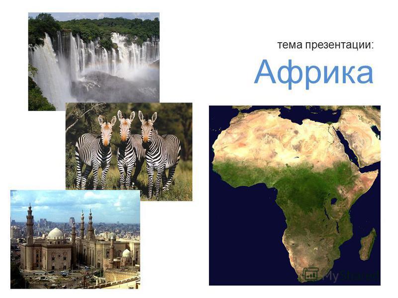 тема презентации: Африка