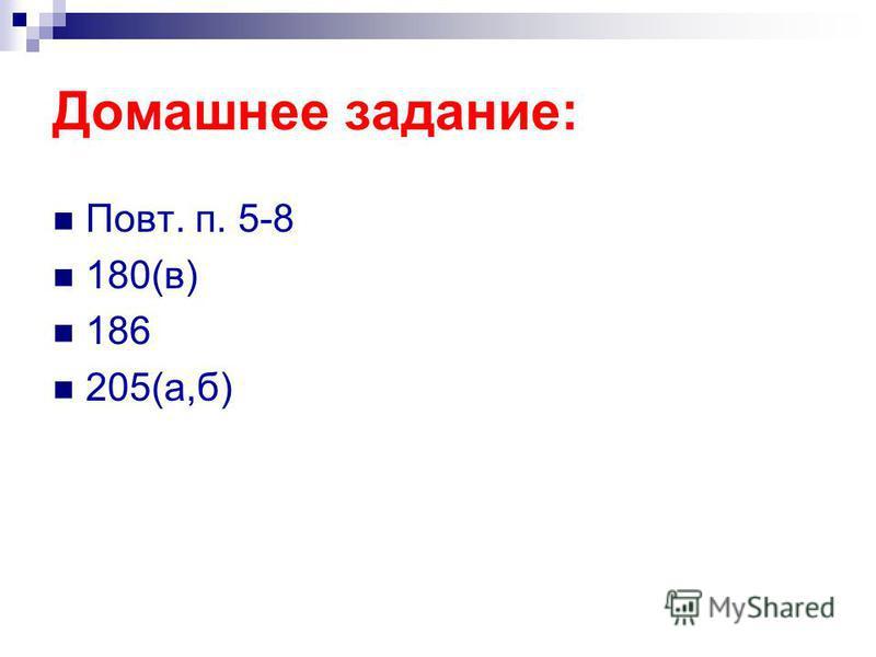 Домашнее задание: Повт. п. 5-8 180(в) 186 205(а,б)