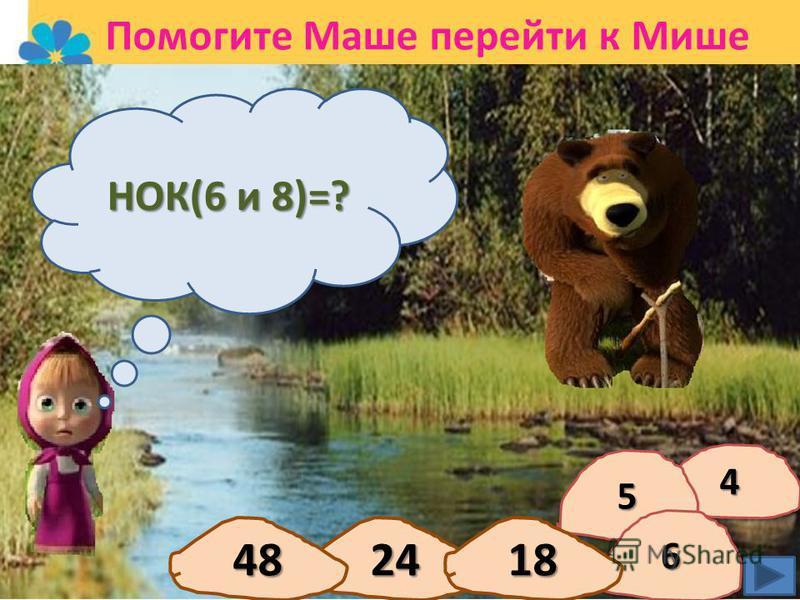 Помогите Маше перейти к Мише 2448 НОК(6 и 8)=? 44 55 66 18