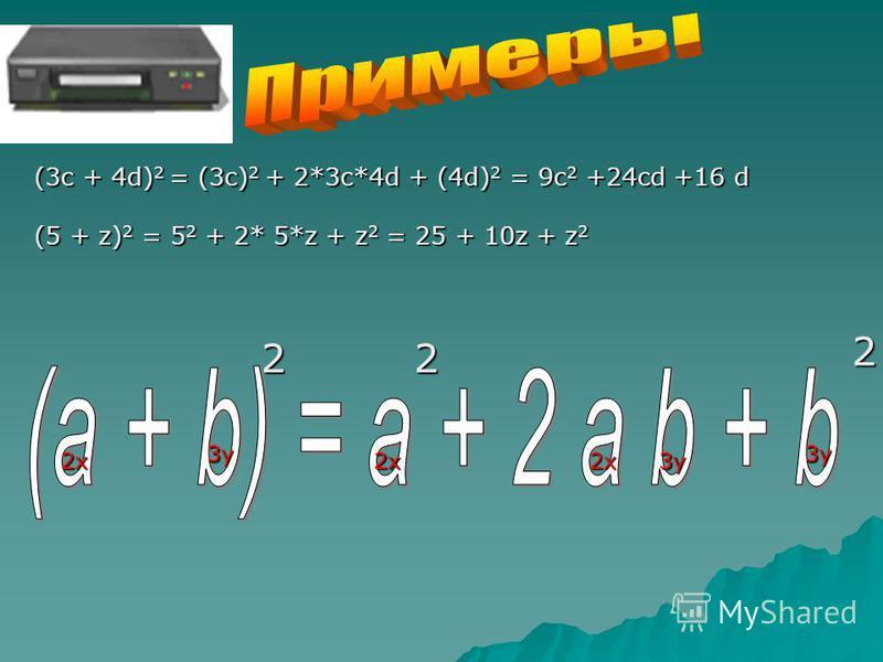 (a + b) 2 = (a +b) * (a + b) = a 2 + ab + ab + b 2 = =a 2 + 2ab + b 2 =a 2 + 2ab + b 2 ( a + b) 2 = a 2 + 2ab + b 2 ( a + b) 2 = a 2 + 2ab + b 2 Квадрат суммы двух выражений равен квадрату первого выражения плюс удвоенное произведение первого и второ