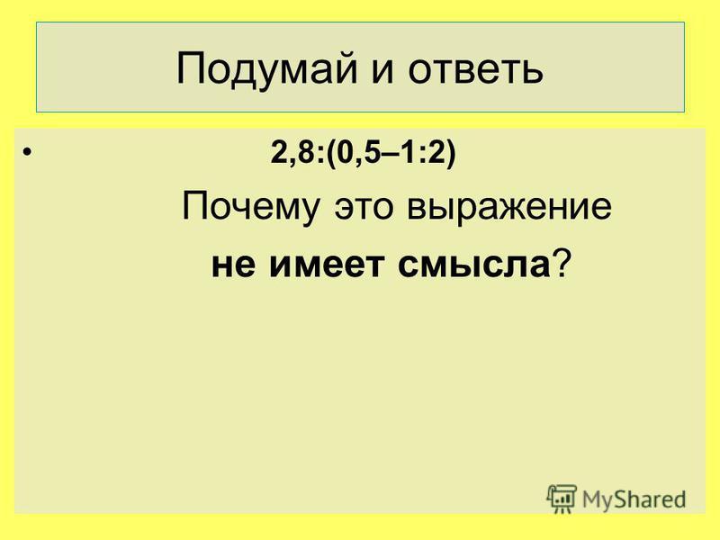 Подумай и ответь 2,8:(0,5–1:2) Почему это выражение не имеет смысла?