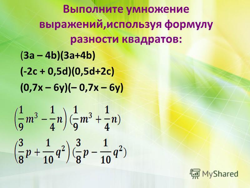 Выполните умножение выражений,используя формулу разности квадратов: (3a – 4b)(3a+4b) (-2c + 0,5d)(0,5d+2c) (0,7x – 6y)(– 0,7x – 6y)