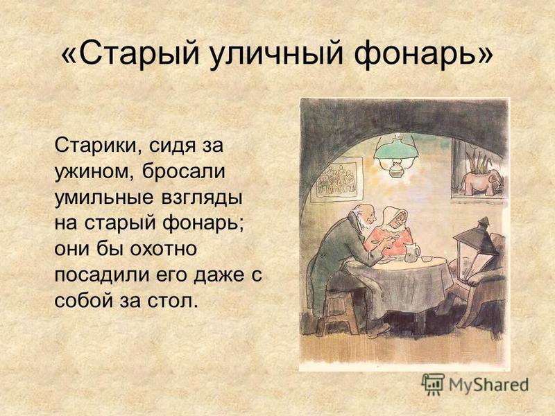 «Старый уличный фонарь» Старики, сидя за ужином, бросали умильные взгляды на старый фонарь; они бы охотно посадили его даже с собой за стол.