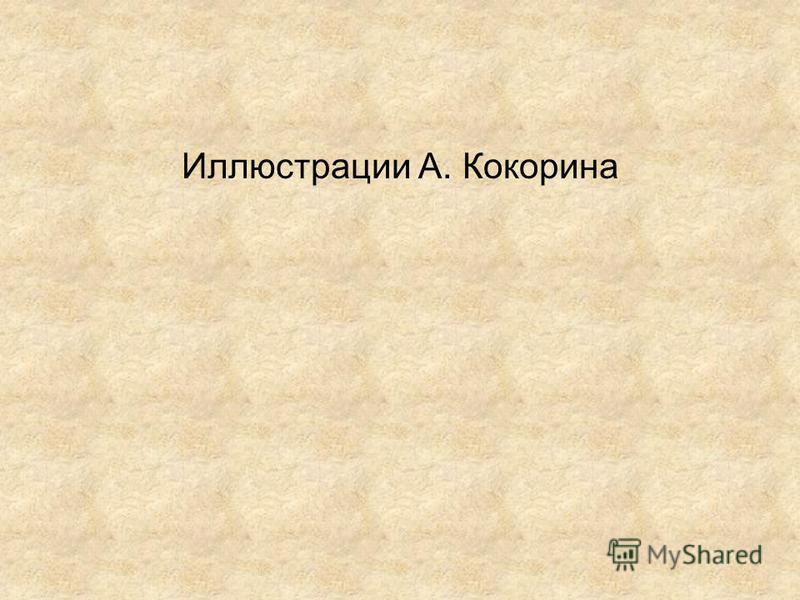 Иллюстрации А. Кокорина