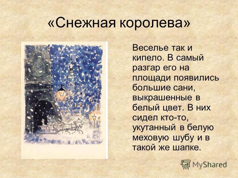 «Снежная королева» Веселье так и кипело. В самый разгар его на площади появились большие сани, выкрашенные в белый цвет. В них сидел кто-то, укутанный в белую меховую шубу и в такой же шапке.
