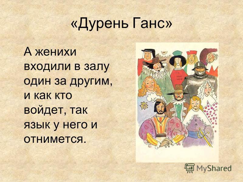 «Дурень Ганс» А женихи входили в залу один за другим, и как кто войдет, так язык у него и отнимется.