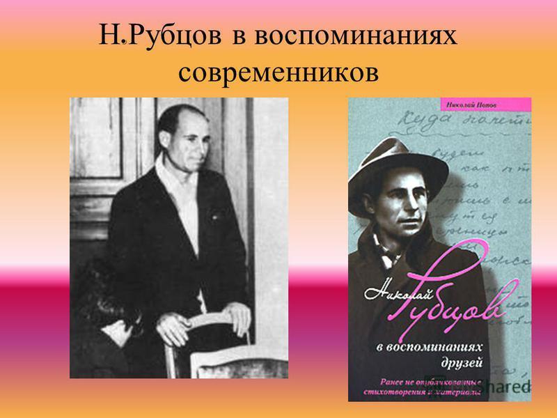 Н. Рубцов в воспоминаниях современников