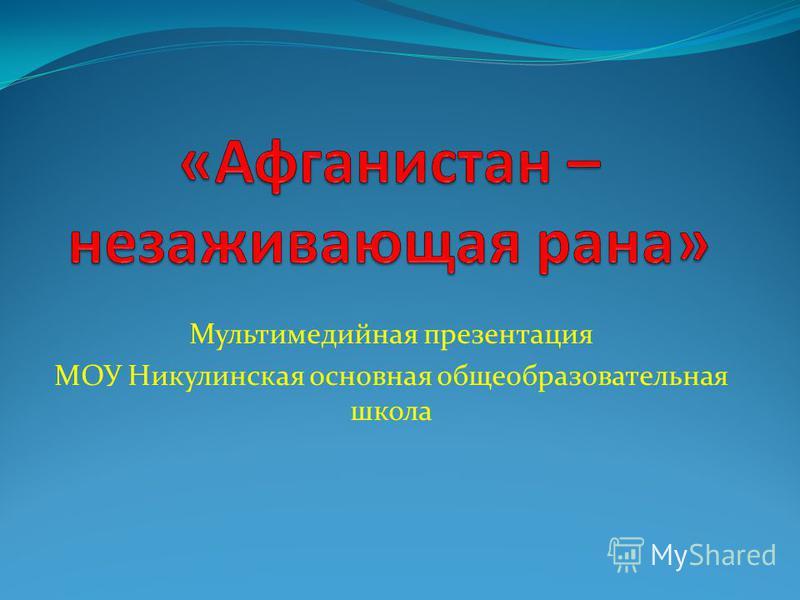 Мультимедийная презентация МОУ Никулинская основная общеобразовательная школа