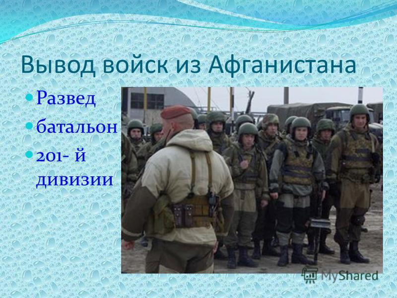 Развед батальон 201- й дивизии