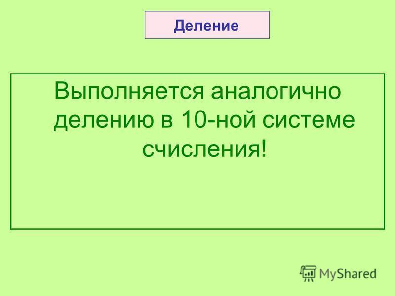 Умножение в 2-ной системе счисления. 1101, 1011 10, 1 0 1 * 110110111101 10 1111011011 + 1 110 00 1 110, 0 1 1