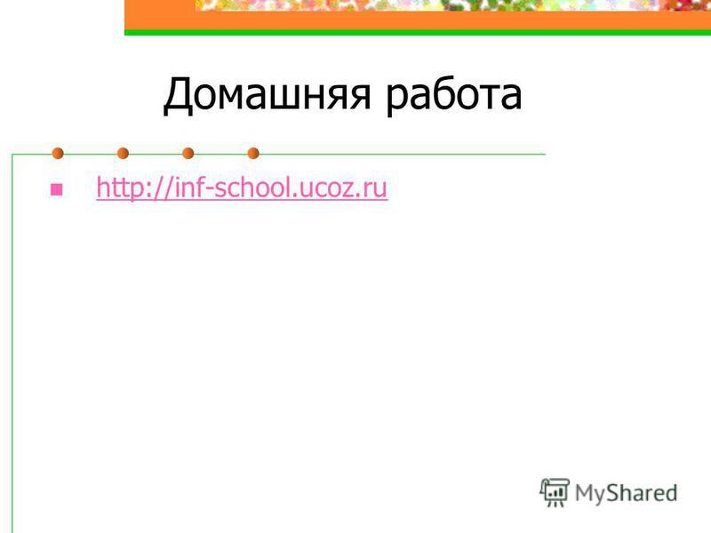 Домашняя работа http://inf-school.ucoz.ru