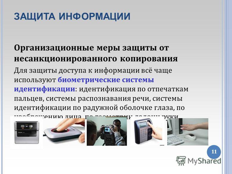 02/08/11 Организационные меры защиты от несанкционированного копирования Для защиты доступа к информации всё чаще используют биометрические системы идентификации: идентификация по отпечаткам пальцев, системы распознавания речи, системы идентификации