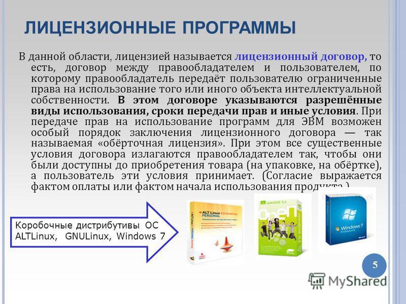 02/08/11 В данной области, лицензией называется лицензионный договор, то есть, договор между правообладателем и пользователем, по которому правообладатель передаёт пользователю ограниченные права на использование того или иного объекта интеллектуальн
