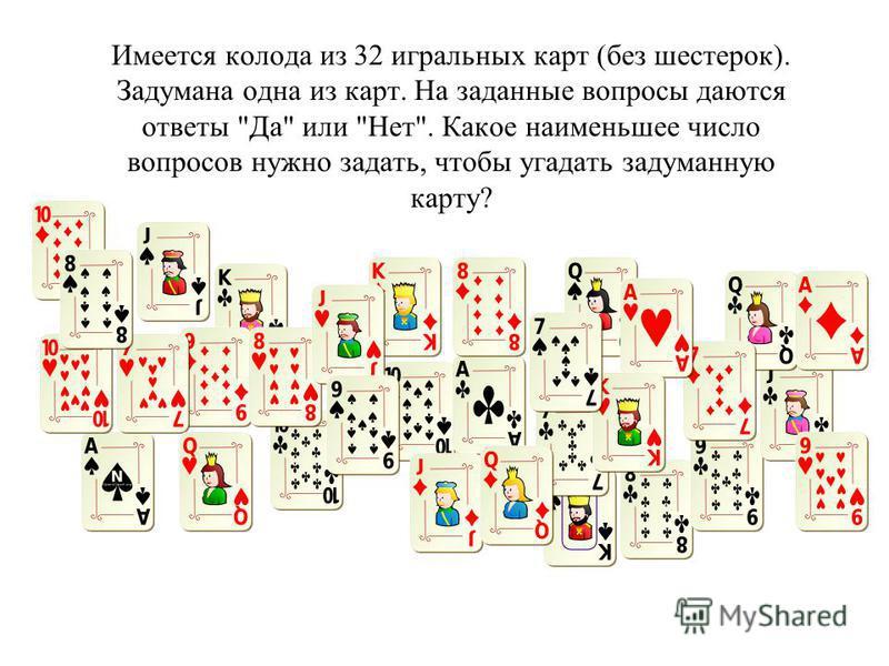 Имеется колода из 32 игральных карт (без шестерок). Задумана одна из карт. На заданные вопросы даются ответы Да или Нет. Какое наименьшее число вопросов нужно задать, чтобы угадать задуманную карту?