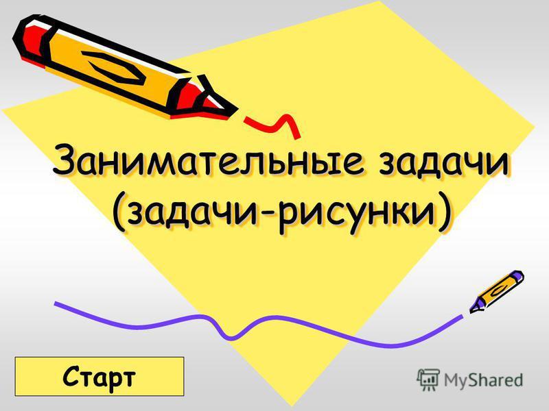 Занимательные задачи (задачи-рисунки) Старт