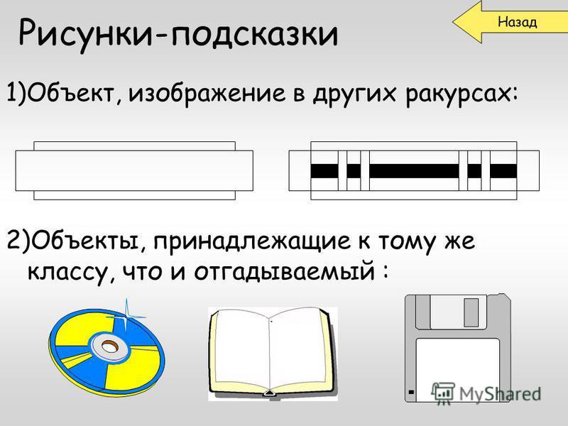 2)Объекты, принадлежащие к тому же классу, что и отгадываемый : Рисунки-подсказки 1)Объект, изображение в других ракурсах: Назад