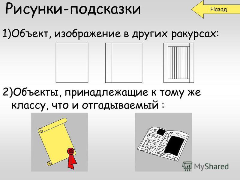 Рисунки-подсказки 1)Объект, изображение в других ракурсах: 2)Объекты, принадлежащие к тому же классу, что и отгадываемый : Назад