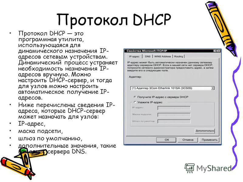 Протокол DHCP Протокол DHCP это программная утилита, использующаяся для динамического назначения IP- адресов сетевым устройствам. Динамический процесс устраняет необходимость назначения IP- адресов вручную. Можно настроить DHCP-сервер, и тогда для уз