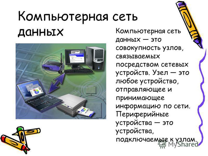 Компьютерная сеть данных Компьютерная сеть данных это совокупность узлов, связываемых посредством сетевых устройств. Узел это любое устройство, отправляющее и принимающее информацию по сети. Периферийные устройства это устройства, подключаемые к узла