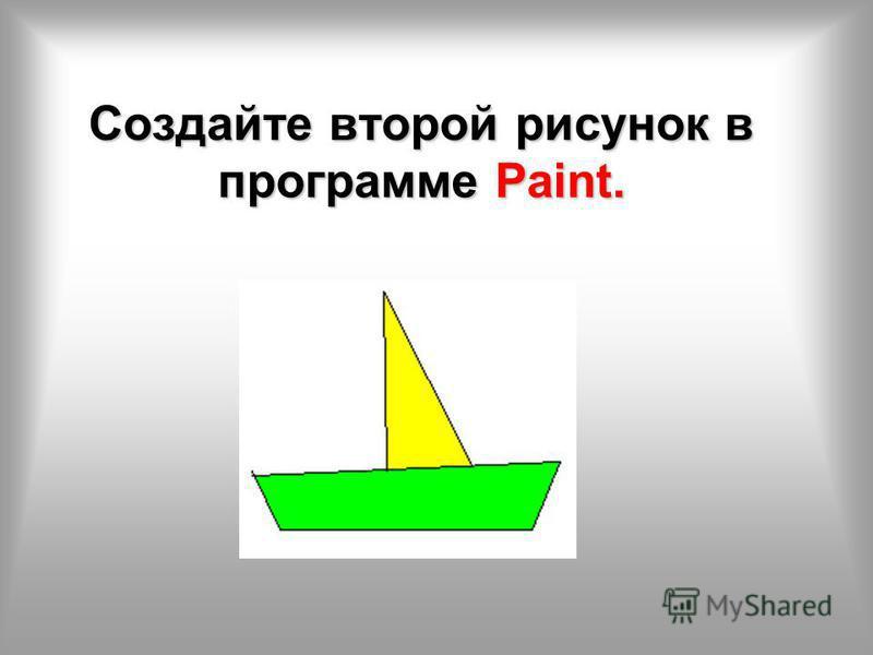 Создайте второй рисунок в программе Paint.