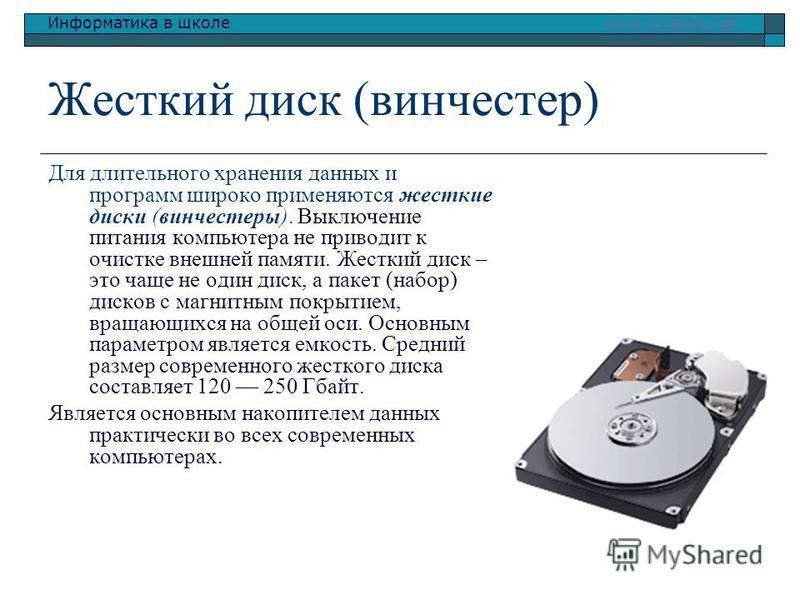 Информатика в школе www.klyaksa.netwww.klyaksa.net Жесткий диск (винчестер) Для длительного хранения данных и программ широко применяются жесткие диски (винчестеры). Выключение питания компьютера не приводит к очистке внешней памяти. Жесткий диск – э