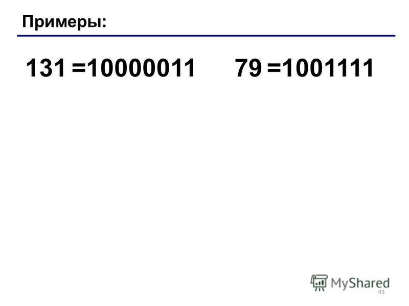 43 Примеры: 131 =1000001179 =1001111