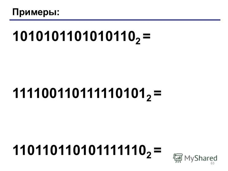 63 Примеры: 1010101101010110 2 = 111100110111110101 2 = 110110110101111110 2 =