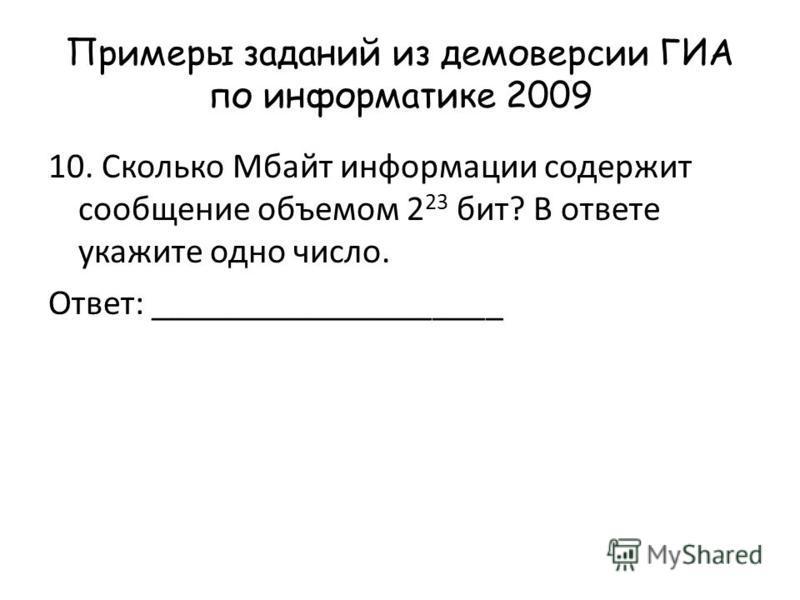 Примеры заданий из демоверсии ГИА по информатике 2009 10. Сколько Мбайт информации содержит сообщение объемом 2 23 бит? В ответе укажите одно число. Ответ: ____________________