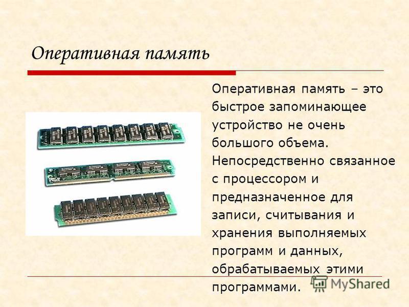 Основные характеристики процессора Процессор Разрядность процессора Тактовая частота Intel – 8086(8088)16 - разрядный 4,7 МГц Intel – 8048632 - разрядный 66 МГц Pentium64 - разрядный До 100 МГц Pentium II64 - разрядный До 300 МГц Pentium IV64 - разря