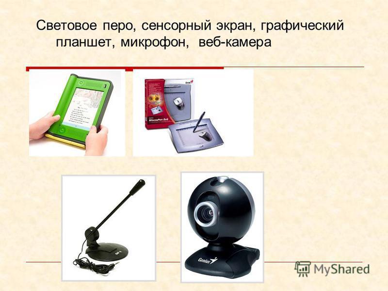 Сканеры Сканер – устройство для ввода в компьютер графических изображений. Создает оцифрованное изображение документа и помещает его в память компьютера.