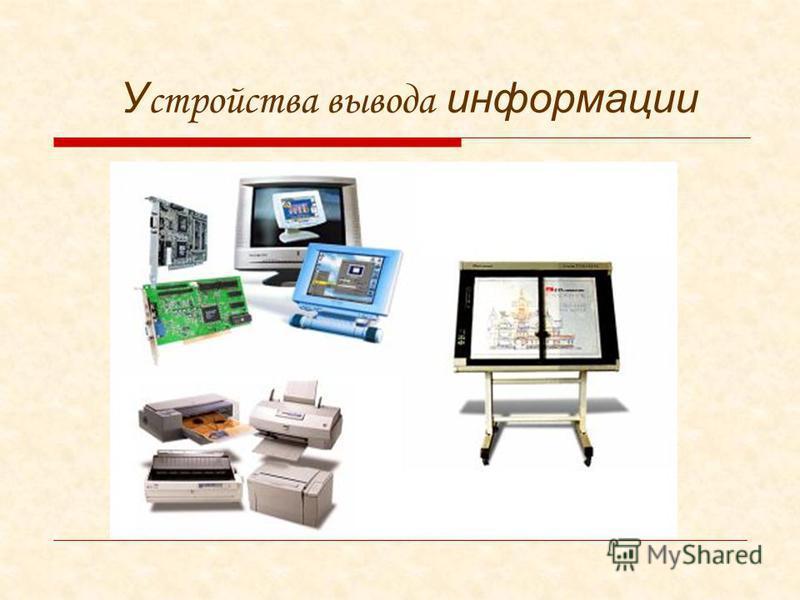 Световое перо, сенсорный экран, графический планшет, микрофон, веб-камера
