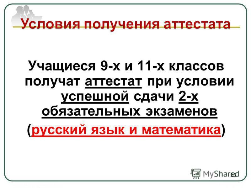 Учащиеся 9-х и 11-х классов получат аттестат при условии успешной сдачи 2-х обязательных экзаменов (русский язык и математика) 25