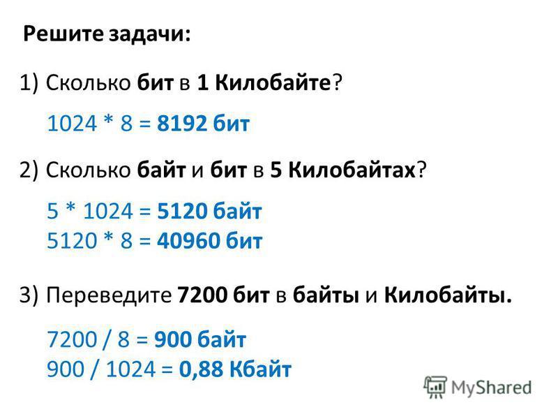 1) Сколько бит в 1 Килобайте? 2) Сколько байт и бит в 5 Килобайтах? 3) Переведите 7200 бит в байты и Килобайты. 1024 * 8 = 8192 бит 5 * 1024 = 5120 байт 5120 * 8 = 40960 бит 7200 / 8 = 900 байт 900 / 1024 = 0,88 Кбайт Решите задачи: