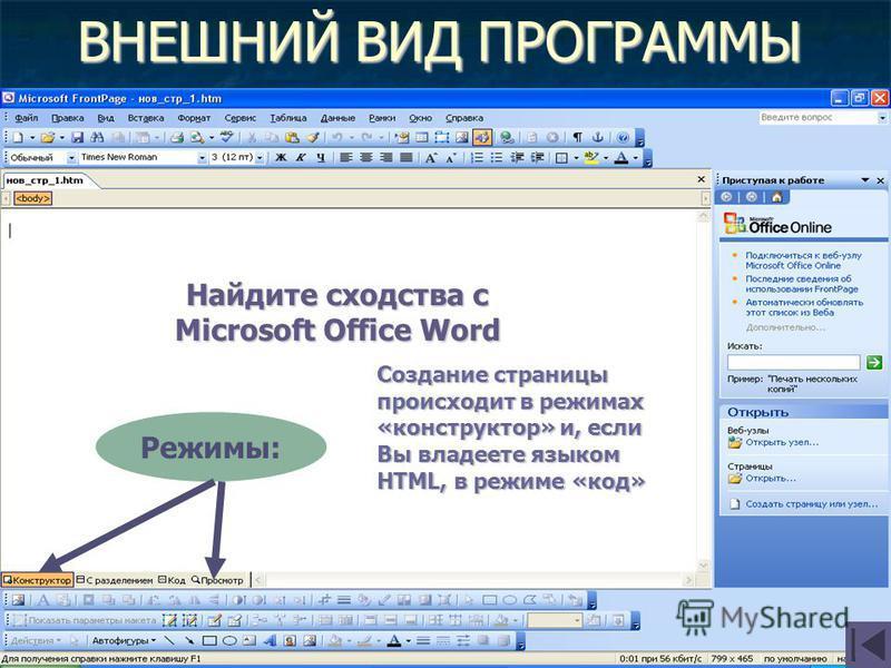 ВНЕШНИЙ ВИД ПРОГРАММЫ Найдите сходства с Найдите сходства с Microsoft Office Word Режимы: Создание страницы происходит в режимах «конструктор» и, если Вы владеете языком HTML, в режиме «код»