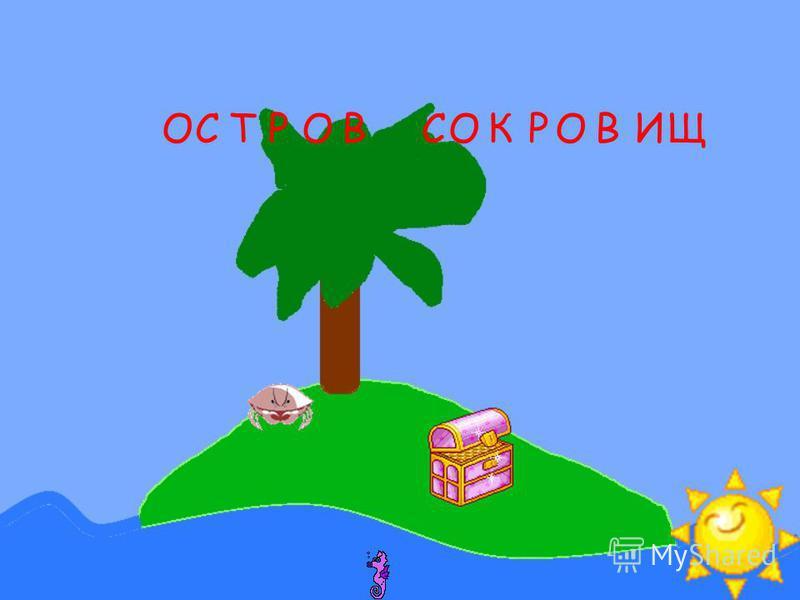 ОСТРОВСОКРОВИЩ