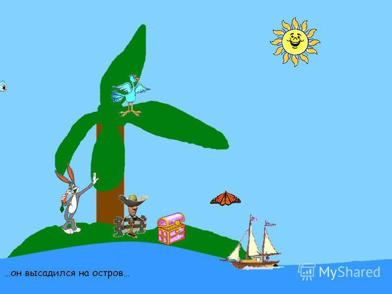 …он высадился на остров…