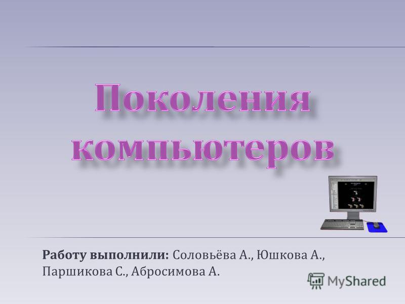 Работу выполнили: Соловьёва А., Юшкова А., Паршикова С., Абросимова А.