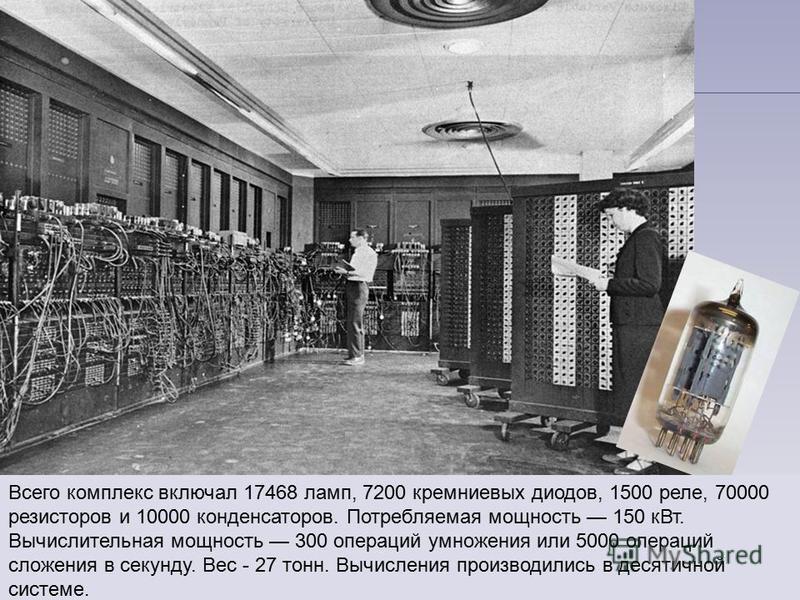 Всего комплекс включал 17468 ламп, 7200 кремниевых диодов, 1500 реле, 70000 резисторов и 10000 конденсаторов. Потребляемая мощность 150 к Вт. Вычислительная мощность 300 операций умножения или 5000 операций сложения в секунду. Вес - 27 тонн. Вычислен