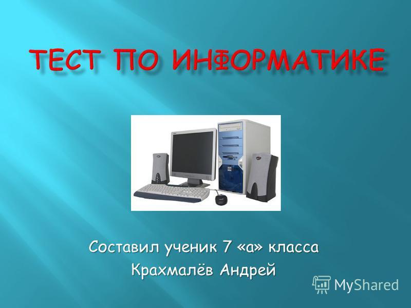 Составил ученик 7 «а» класса Крахмалёв Андрей